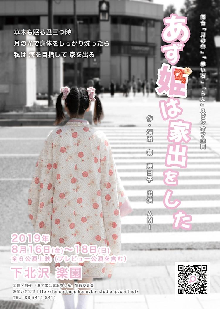 AMI(TENDERLAMP)×秦建日子 独り舞台「あず姫は家出をした」チラシ表
