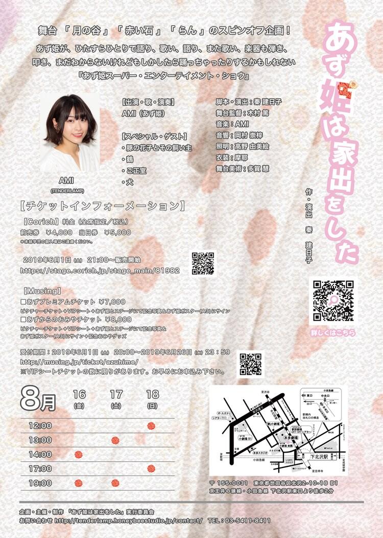 AMI(TENDERLAMP)×秦建日子 独り舞台「あず姫は家出をした」チラシ裏