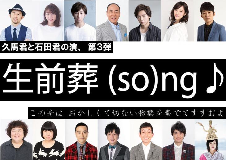 久馬君と石田君の演 第3回公演「生前葬(so)ng♪」仮ビジュアル