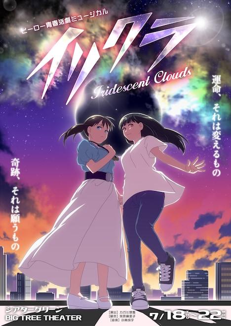 カガミ想馬プロデュース「『イリクラ』-2019-」チラシ表