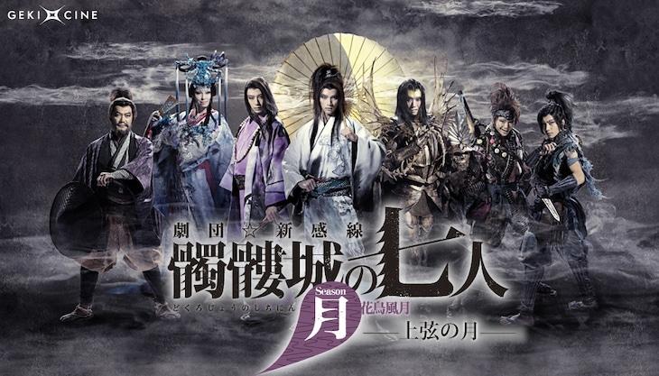 ゲキ×シネ「『髑髏城の七人』Season月 上弦の月」ビジュアル(c)TBS/ヴィレッヂ