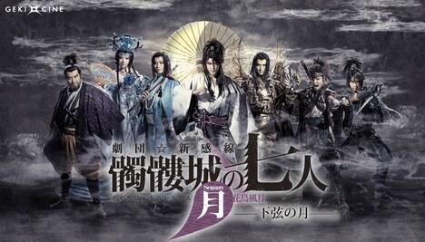 ゲキ×シネ「『髑髏城の七人』Season月 下弦の月」ビジュアル(c)TBS/ヴィレッヂ