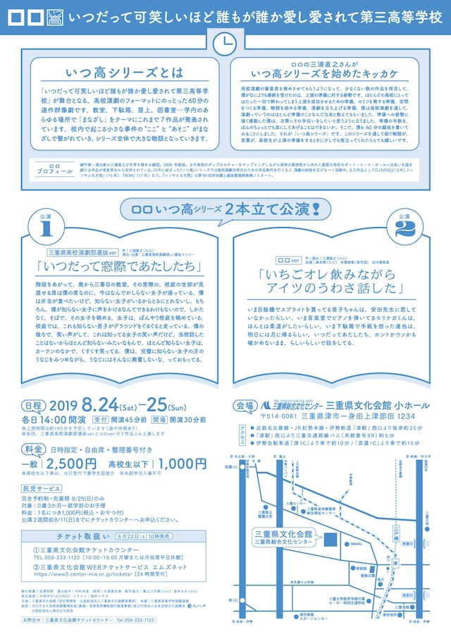 「三重県総合文化センター開館25周年記念事業 ロロいつ高シリーズ2本立て公演」チラシ裏