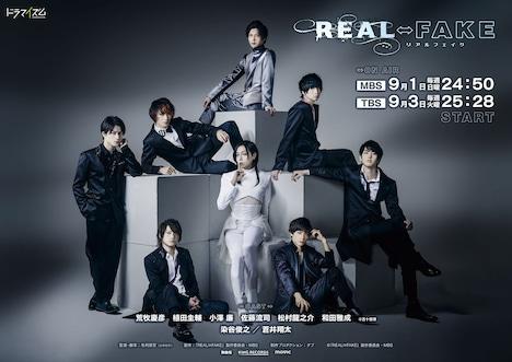 MBS / TBS ドラマイズム「REAL⇔FAKE」ポスタービジュアル