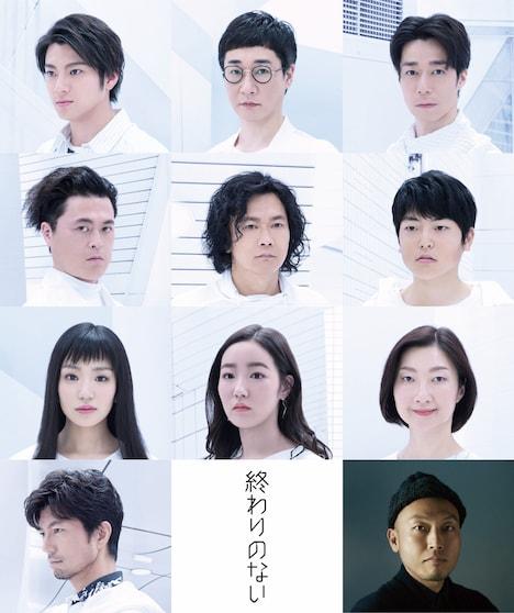 世田谷パブリックシアター+エッチビイ「終わりのない」ビジュアル
