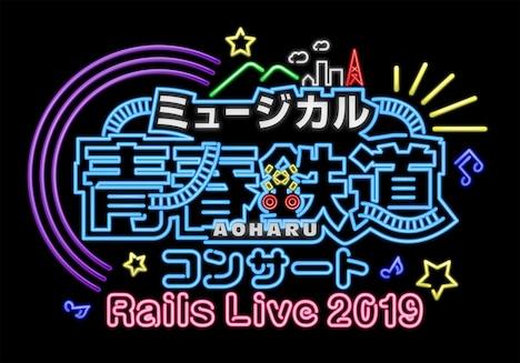 「ミュージカル『青春-AOHARU-鉄道』コンサート Rails Live 2019」ロゴ
