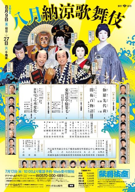 「八月納涼歌舞伎」チラシ表