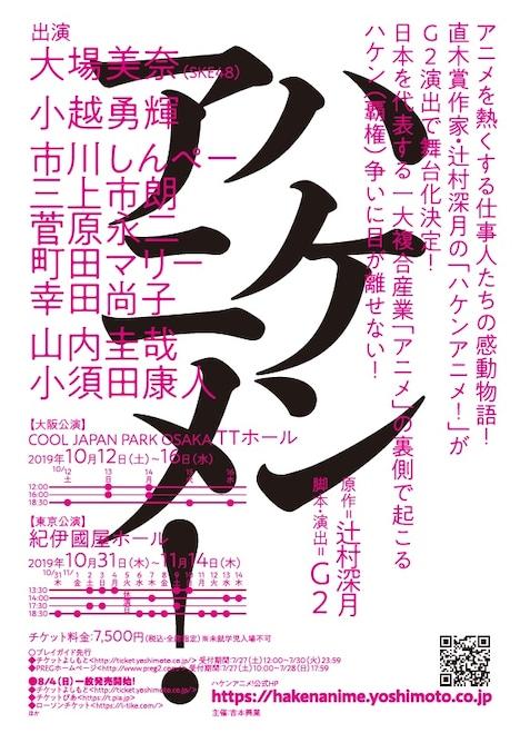 舞台「ハケンアニメ!」チラシ