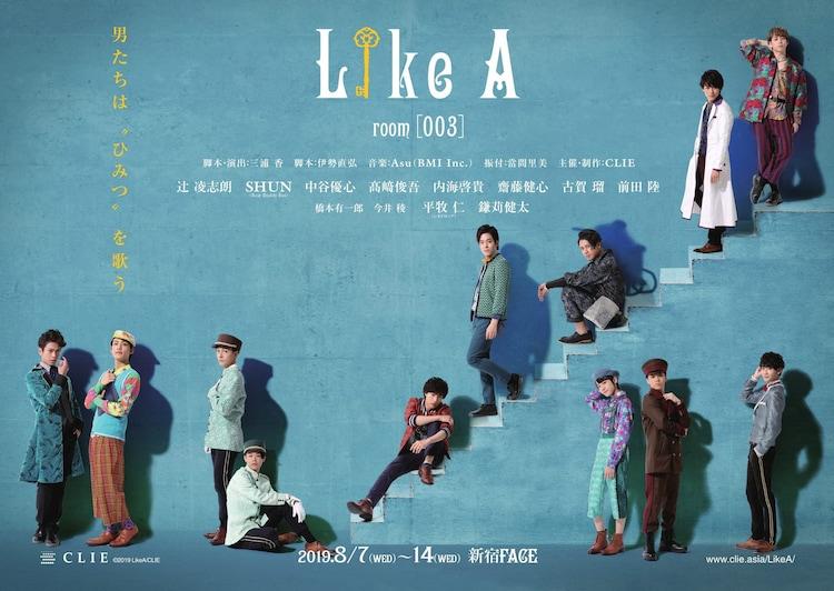 「『Like A』room[003]」メインビジュアル