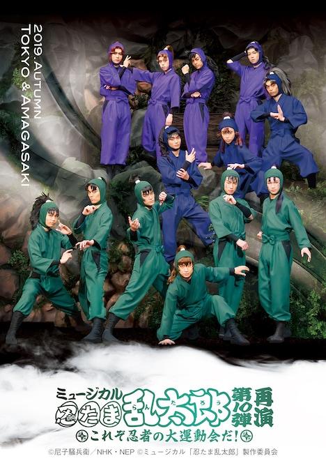 「ミュージカル『忍たま乱太郎』第10弾 再演~これぞ忍者の大運動会だ!~」キービジュアル