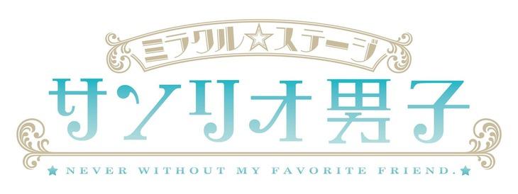 「ミラクル☆ステージ『サンリオ男子』」ロゴ