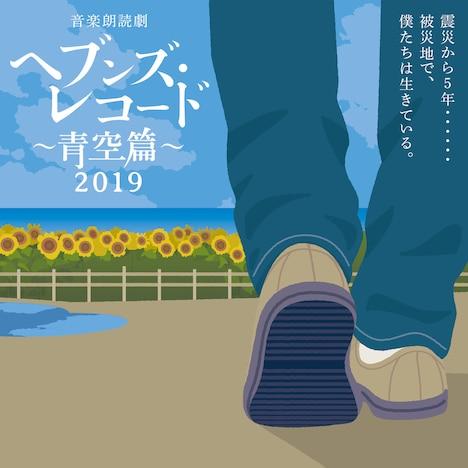 「音楽朗読劇『ヘブンズ・レコード~青空篇~』2019」ビジュアル