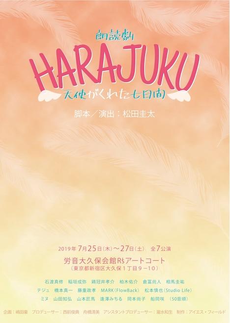 フォトシネマ朗読劇「HARAJUKU~天使がくれた七日間~」ポスタービジュアル