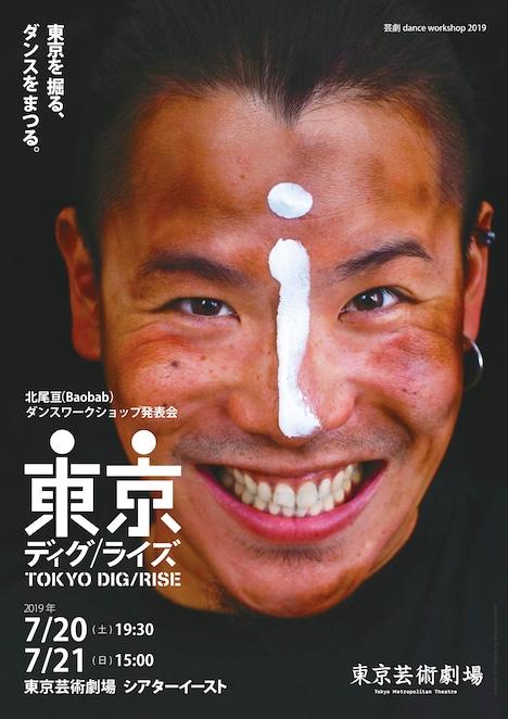 「東京ディグ/ライズ」チラシ表(Artwork and Design by Miyamoto Eiichi)