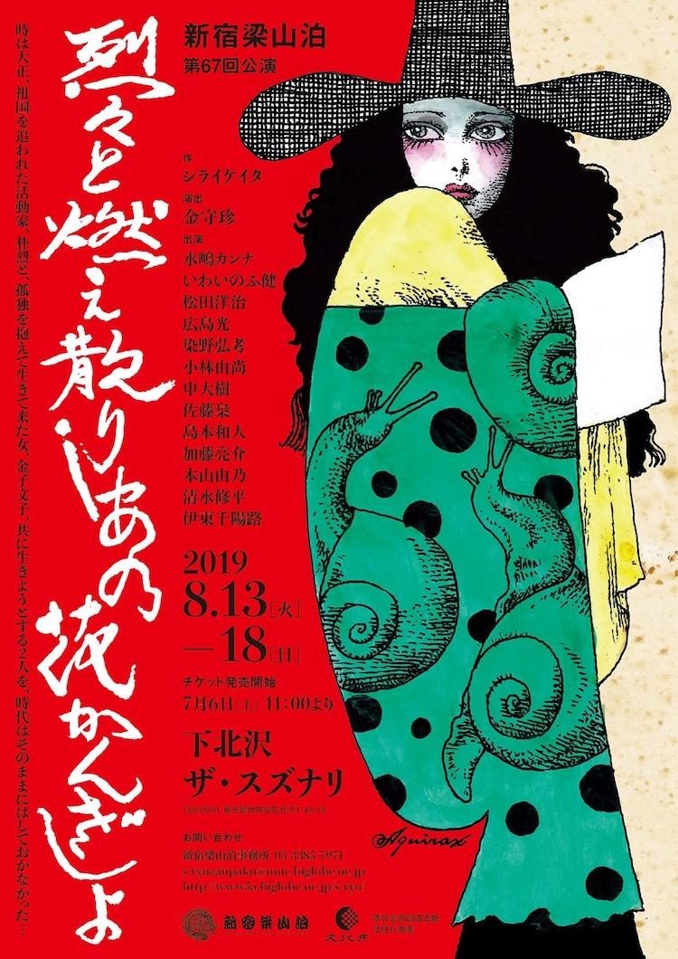 新宿梁山泊 第67回公演「烈々と燃え散りし あの花かんざしよ」チラシ表