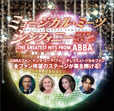 「ミュージカル・ミーツ・シンフォニー アナザーステージ THE GREATEST HITS FROM ABBA」ビジュアル