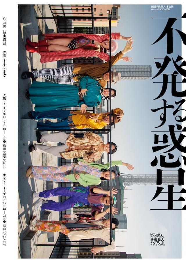 劇団子供鉅人 本公演ニューカウントvol.10 「不発する惑星」チラシ表