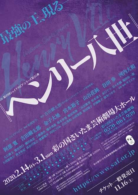 彩の国シェイクスピア・シリーズ第35弾「ヘンリー八世」埼玉公演チラシ