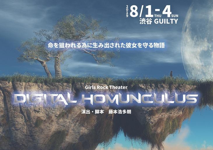 GirlsRockTheater「DIGITAL HOMUNCULUS」ビジュアル