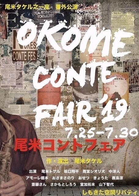 尾米タケル之一座 番外公演「コントフェア」チラシ表