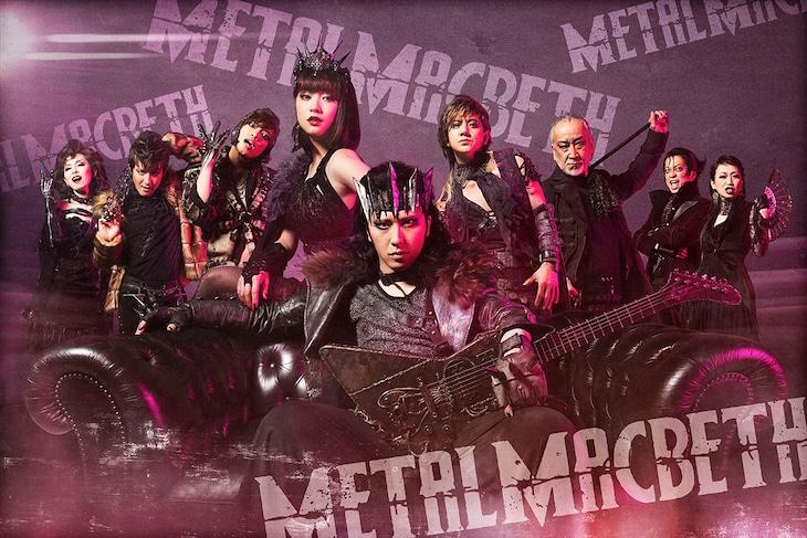 「新感線☆RS『メタルマクベス』disc2」ビジュアル(c)TBS/ヴィレッヂ
