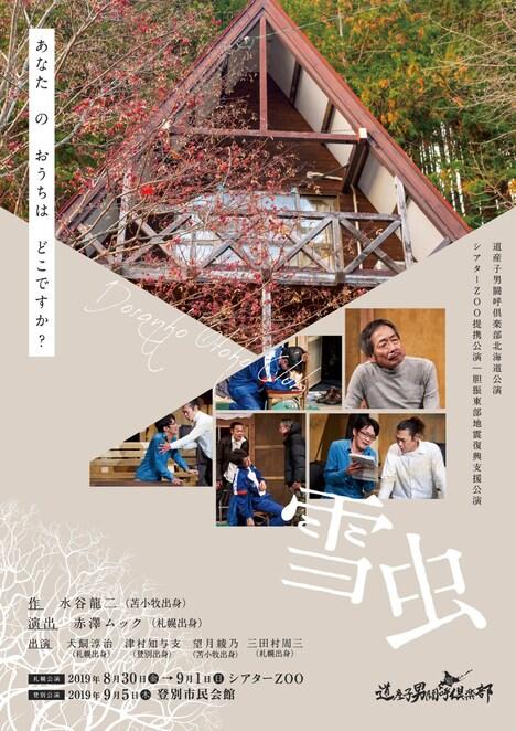 シアターZOO提携公演・胆振東部地震復興支援公演 道産子男闘呼倶楽部「雪虫」チラシ表