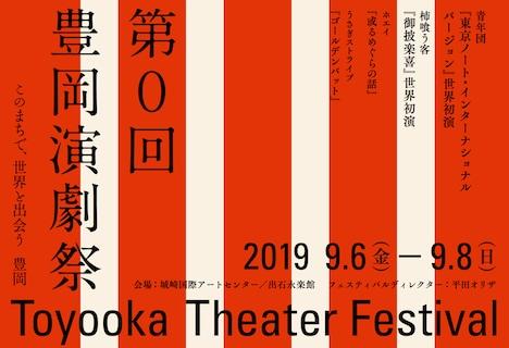 「第0回豊岡演劇祭 Toyooka Theater Festival」ビジュアル