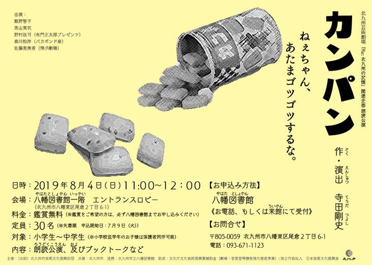 令和元年度「Re:北九州の記憶」関連企画 リーディング公演「カンパン」ビジュアル