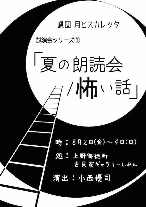劇団 月とスカレッタ「試演会シリーズ1『夏の朗読会 / 怖い話』」チラシ表