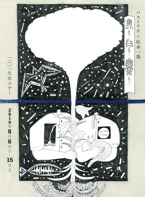 バストリオ+松本一哉「黒と白と幽霊たち」チラシ