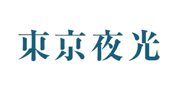 東京夜光 ロゴ
