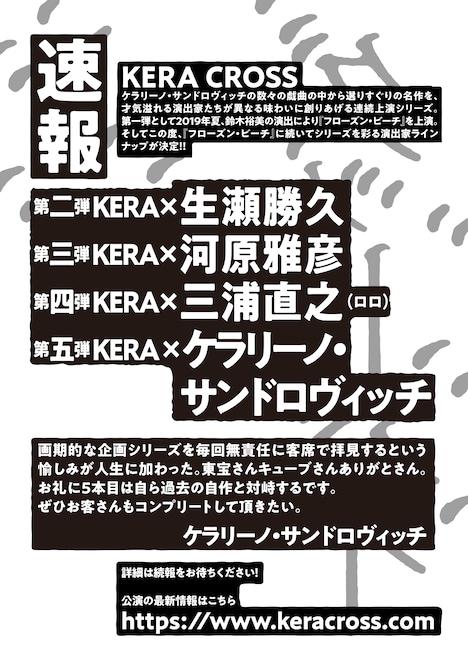 KERA CROSS 第2弾「グッドバイ」仮チラシ裏
