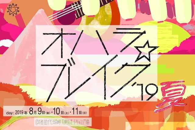 「オハラ☆ブレイク'19夏」ビジュアル