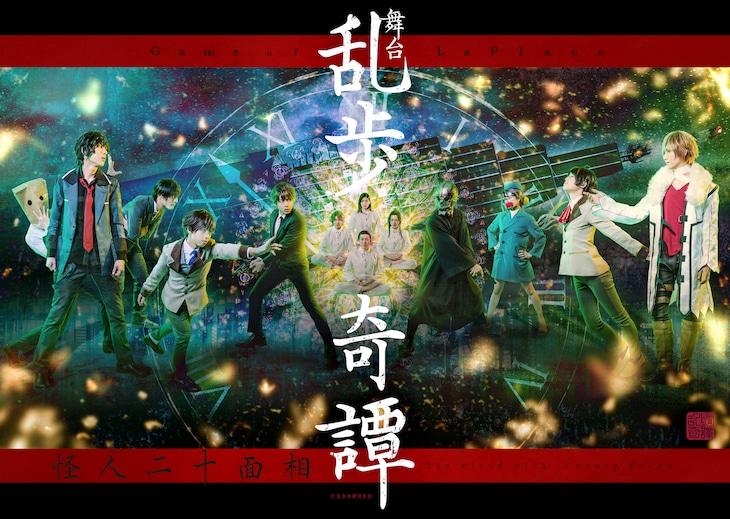 舞台「乱歩奇譚 Game of Laplace ~怪人二十面相~」第2弾キービジュアル