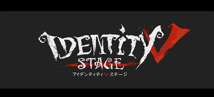 「IdentityV STAGE」ロゴ