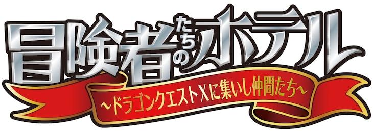 舞台「冒険者たちのホテル~ドラゴンクエストXに集いし仲間たち~」ロゴ