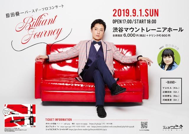 原田優一バースデーソロコンサート「brilliant journey」東京公演のビジュアル。