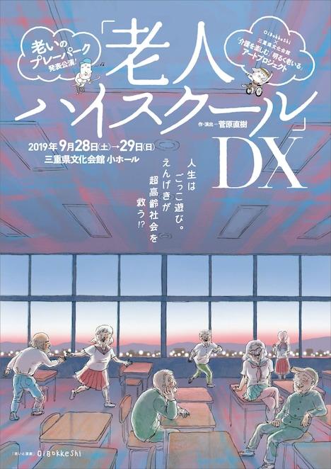 老いのプレーパーク 発表公演「老人ハイスクールDX」チラシ表