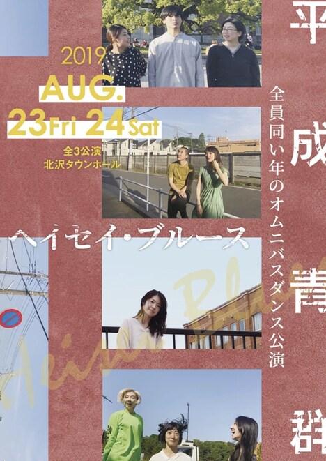 8889企画「平成青群 ヘイセイ・ブルース」チラシ表