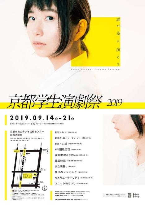 「京都学生演劇祭2019」チラシ表