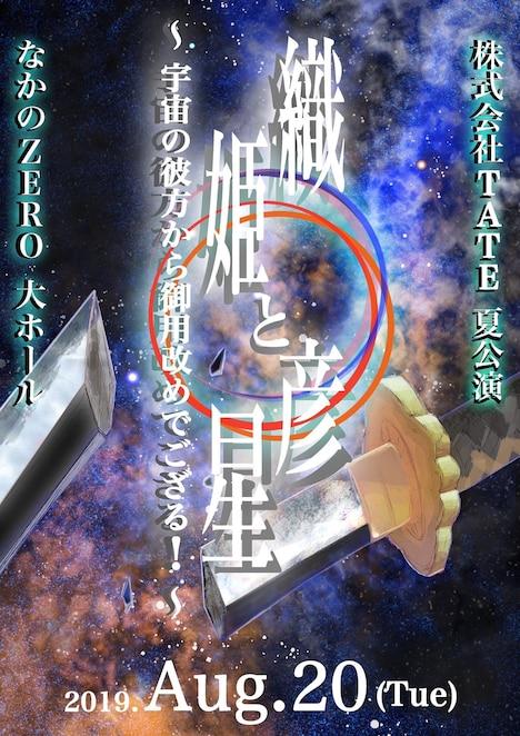 株式会社TATE 夏公演「織姫と彦星~宇宙の彼方から御用改めでござる!~」チラシ表