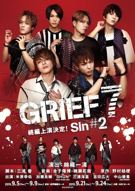 「『GRIEF7』Sin#2」チラシ表