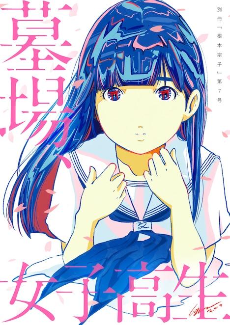別冊「根本宗子」第7号「墓場、女子高生」メインビジュアル