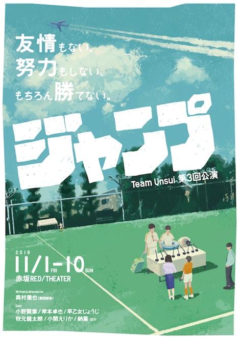 Team Unsui 第3回公演「ジャンプ」チラシ表