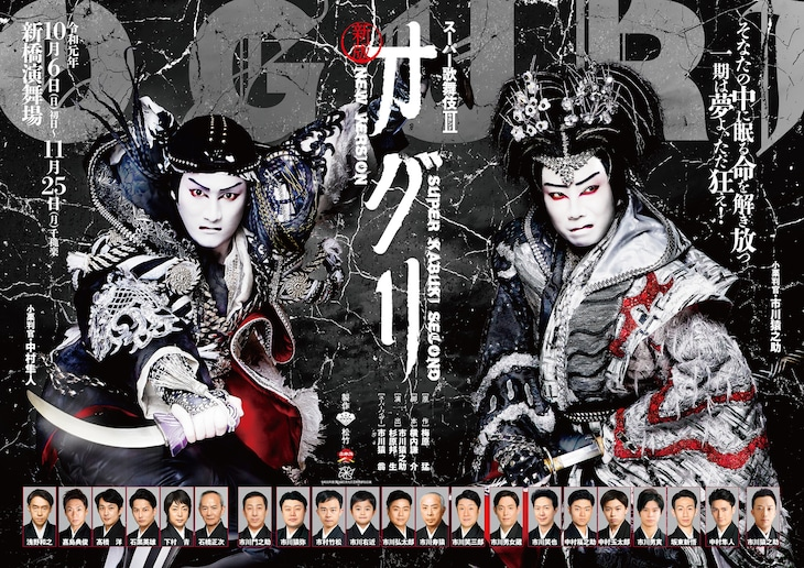 「スーパー歌舞伎II(セカンド)『新版 オグリ』」チラシ表