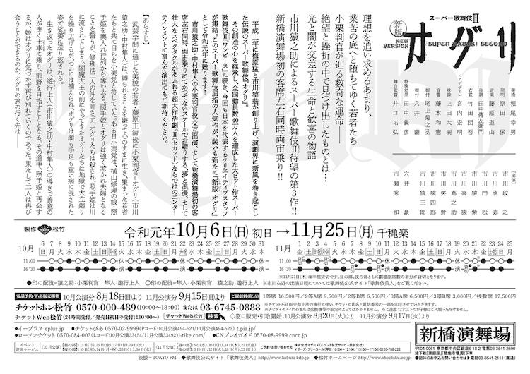 「スーパー歌舞伎II(セカンド)『新版 オグリ』」チラシ裏