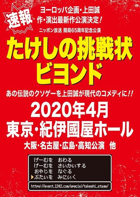 ニッポン放送 開局65周年記念公演「たけしの挑戦状ビヨンド」チラシ