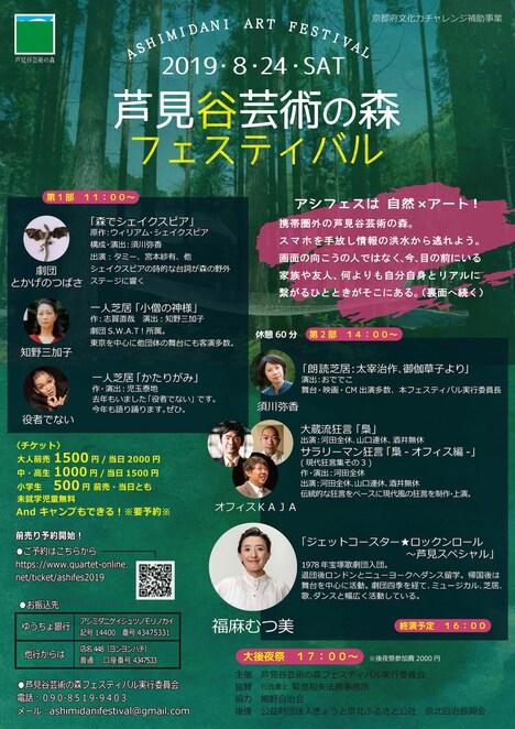 「第2回芦見谷芸術の森フェスティバル」チラシ表