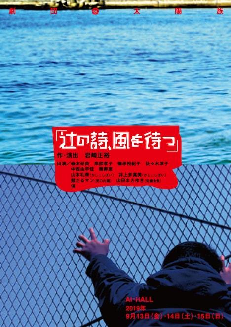 劇団太陽族「辻の詩、風を待つ」チラシ表