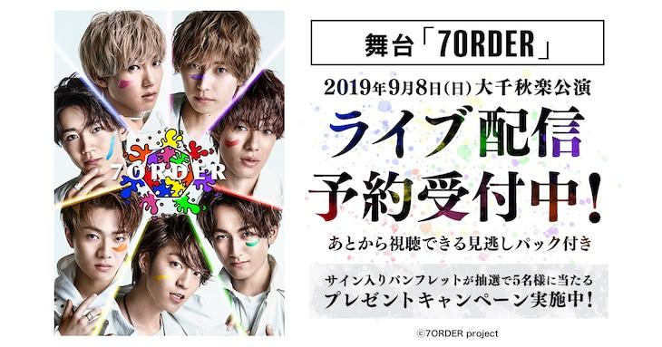 舞台「7ORDER」ライブ配信告知ビジュアル